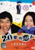 Lover at 20 (Japanese TV Drama DVD)