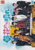 Boys over Flowers - Hana Nochi Hare: HanaDan (Season 2) (Japanese TV Series)