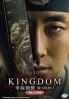 Kingdom (Season 1, Korean TV series)