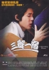 A Boarding House (Korean Movie)