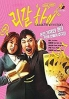 Legal High (Korean TV Series)