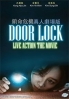 Door Lock (Korean Movie DVD)