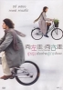 Turn Left Turn Right (Chinese Movie DVD)