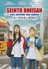 Seinto Oniisan (Japanese Movie)