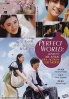 Perfect World (Japanese Movie DVD)