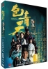 Justice Bao : The First Year - 2019 (TVB Chinese Series)