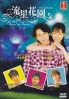 Hana Yori Dango (season 1)(Japanese TV Series)