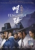 Feng Shui (Korean Movie)