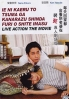 When I Get Home, My Wife Always Pretends to be Dead (Japanese Movie)