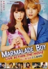Marmalade Boy (Japanese Movie)