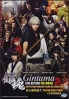 Gintama 2: Rules Are Meant To Be Broken (Japanese Movie)