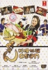 OSEN (All Region DVD)(Japanese TV Drama)