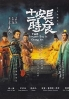 The Longest Day in Chang An (Season 1)(Chinese TV Series)