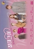 My Absolute Boyfriend (Korean TV Series)