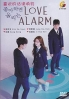 Love Alarm (Korean TV Series)