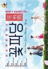 Flower Crew: Joseon Marriage Agency (Korean TV Series)