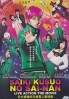 Saiki Kusuo No Sai-Nan (All Region DVD)(Japanese Movie)