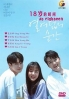 At Eighteen 18 (Korean Series)