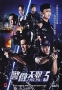 C.L.I.F 5 (Chinese TV Series)