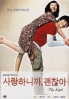 Fly high (Korean Movie)
