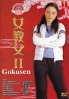 Gokusen (Season 2)(Japanese TV Sers)(Award-Winning)