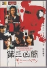 Synesthesia (Japanese Movie DVD)