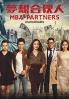 MBA Parnters (Chinese Movie DVD)