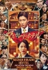 Masquerade Hotel (Japanese Movie)