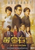 Of Greed and Ants (Chinese TV Series)