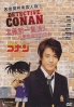Detective Conan (Japanese Live Action Movie)