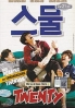 Twenty (Korean Movie DVD)