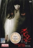 Ju On: White Ghost + Black Ghost (2DVD Set, Japanese Movie DVD)
