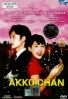Akko-chan (Japanese Movie)