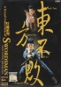 Swordsman I & II (Chinese Movie DVD)