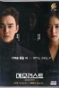 Memorist (Korean Tv Series)