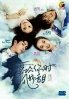 Flipped (Chinese TV Series)