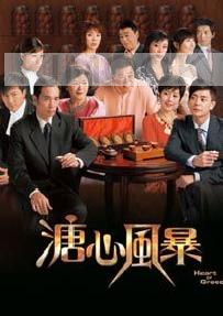 Heart of Greed (Vol.1of2)(TVB Chinese TV Drama)