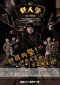 Men don't cry (All Region DVD) (Chinese TV Series)(US Version)